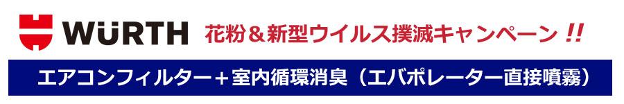 花粉・ウィルス撲滅キャンペーン!