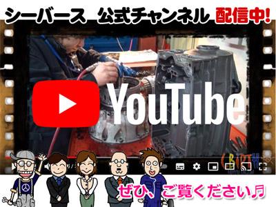 シーバース YouTubeチャンネル